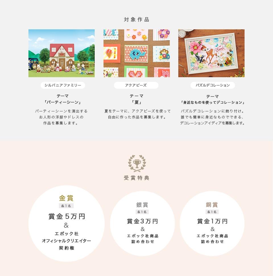 エポック社×Creema オフィシャルクリエイターコンテスト内容詳細