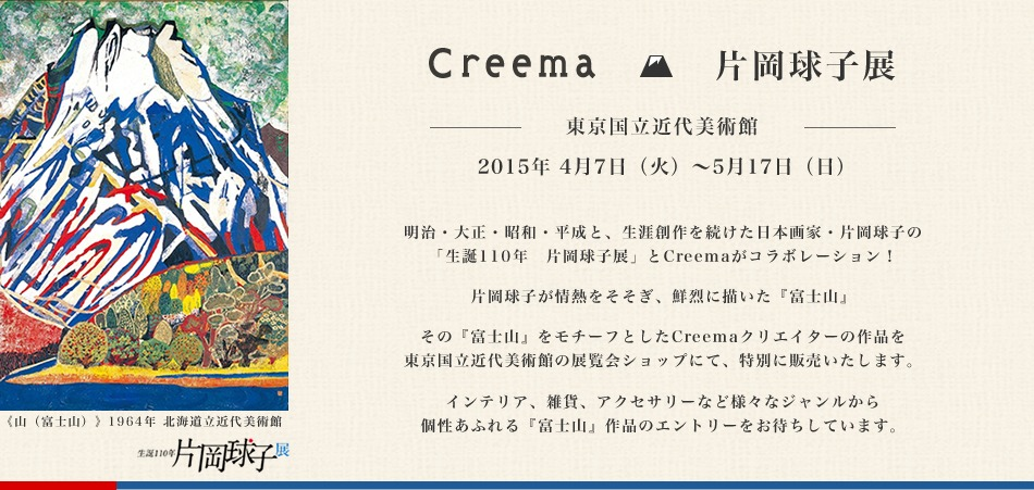Creema×片岡球子展