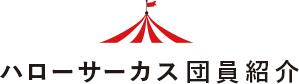 ハローサーカス団員紹介