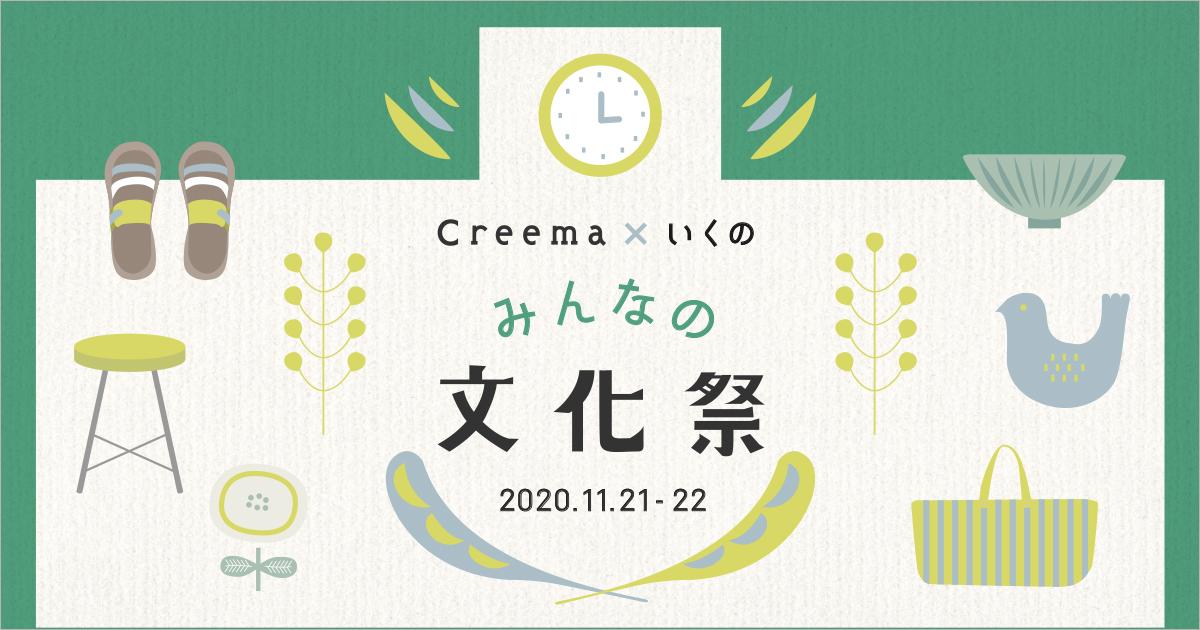 Creema×いくの みんなの文化祭