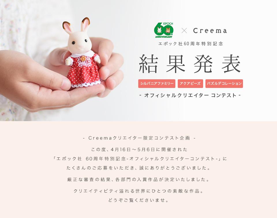 エポック社×Creema オフィシャルクリエイターコンテスト受賞作品KV