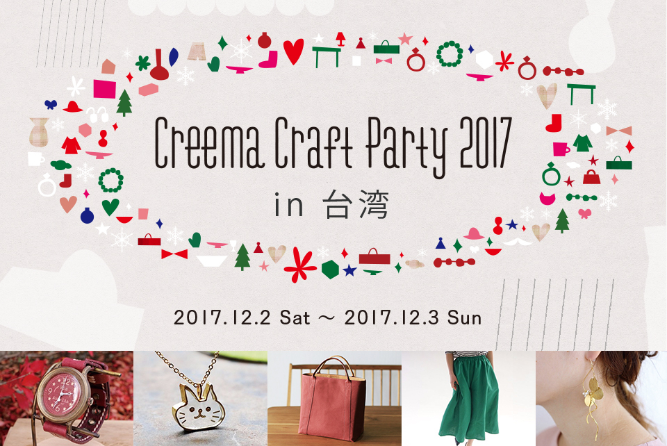Creema Craft Party in 台湾 KV