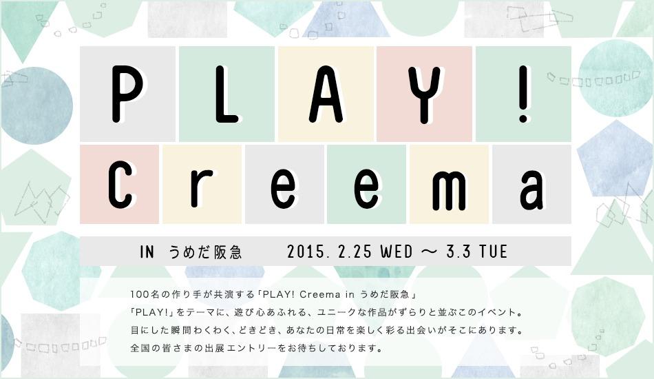 PLAY!Creema in 阪急うめだ本店