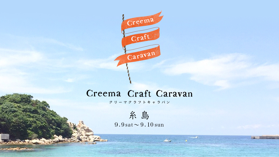 Creema Craft Caravan in 糸島 kv