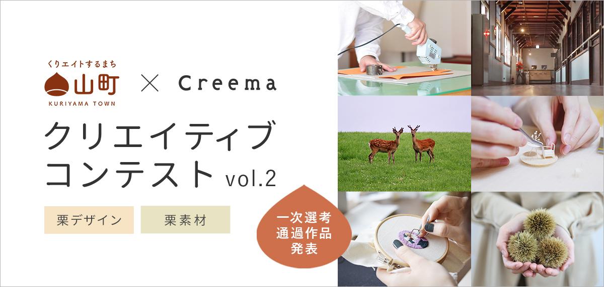 栗山町×Creema クリエイティブコンテスト