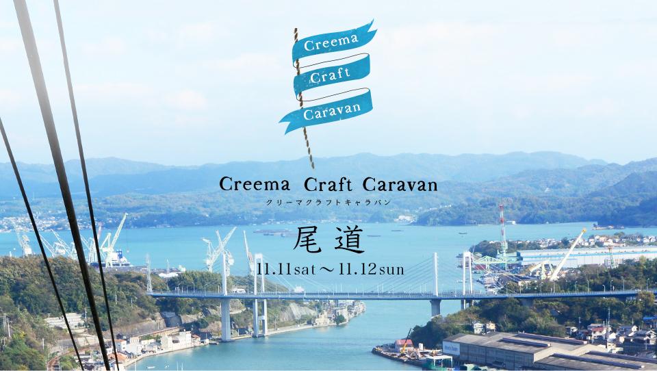 Creema Craft Caravan in 尾道 kv