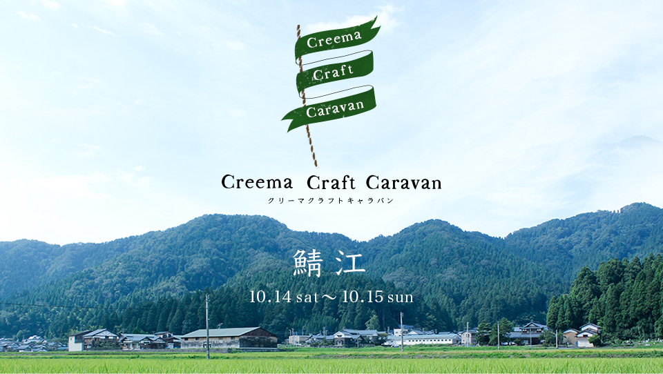 Creema Craft Caravan in 鯖江 kv