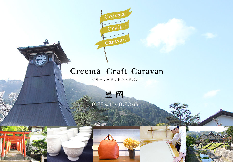 Creema Craft Caravan in 豊岡 kv
