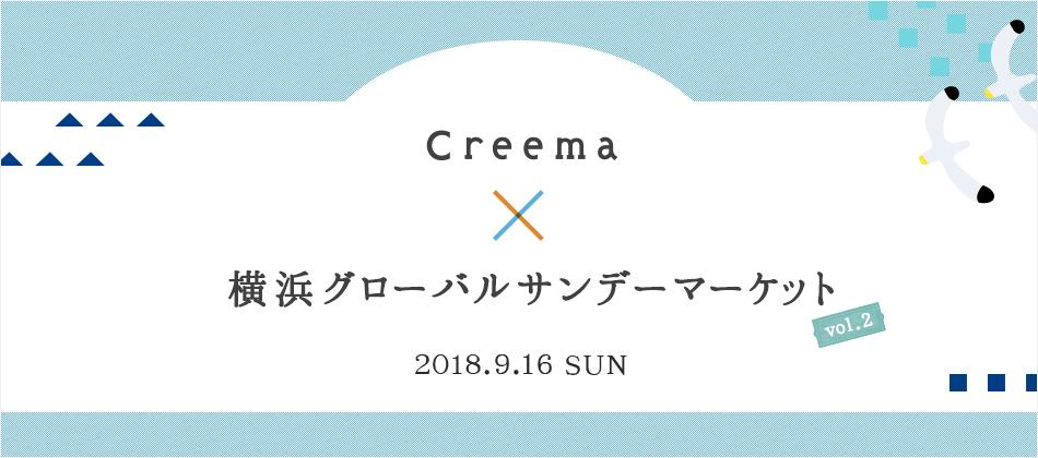 Creema×GLOBAL SUNDAY MARKET vol.2