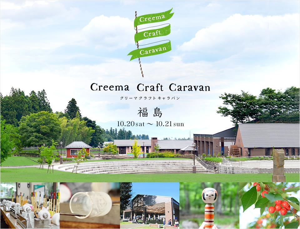 Creema Craft Caravan in 福島 kv