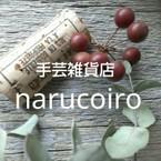 narucoiro