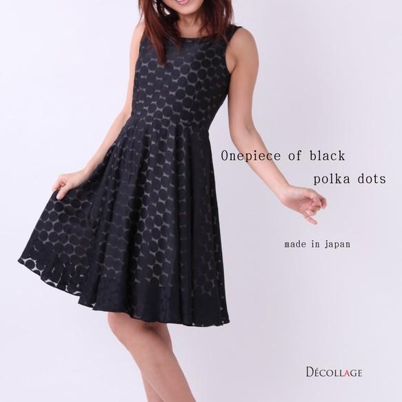 9529ed8f2d67d 黒の大き目水玉のワンピース パーティードレス ワンピース・チュニック DECOLLAGE