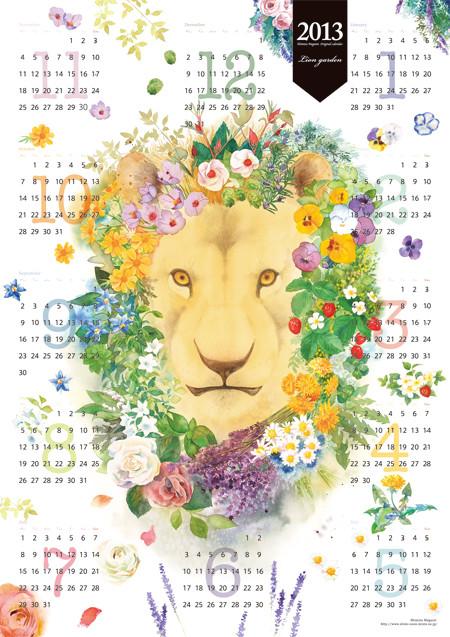 ポスターカレンダー2013