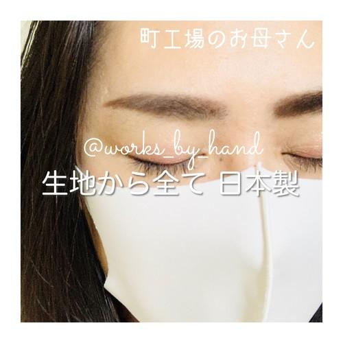 洗える マスク 日本 製
