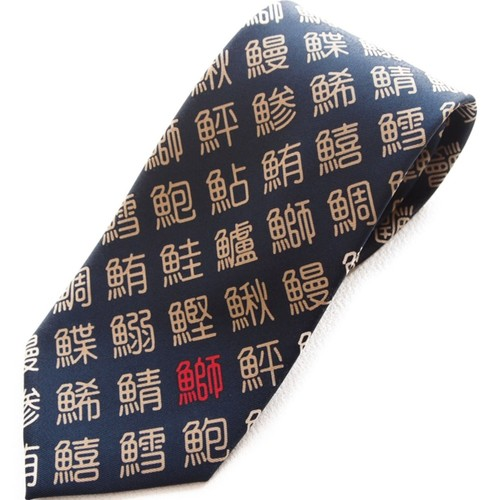 和柄 寿司漢字ネクタイ(小文字)綿布利用 おしゃれで和の一本です。<漢字ネクタイ大>