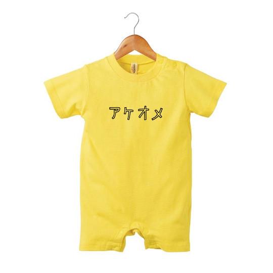af65dfd4c04bf あけおめ ロンパース ロンパース takesick 通販 Creema(クリーマ ...