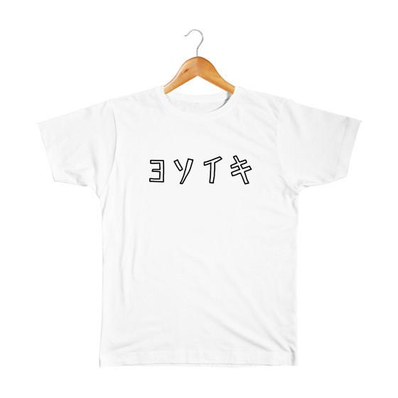 2214bcf2a883d ヨソイキ キッズ 子供服 takesick 通販 Creema(クリーマ) ハンドメイド ...