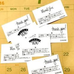 購入thank youカード 【30枚】セミオーダー。モノトーン英語の名刺サイズ、メルカリ、ミンネの添状に。