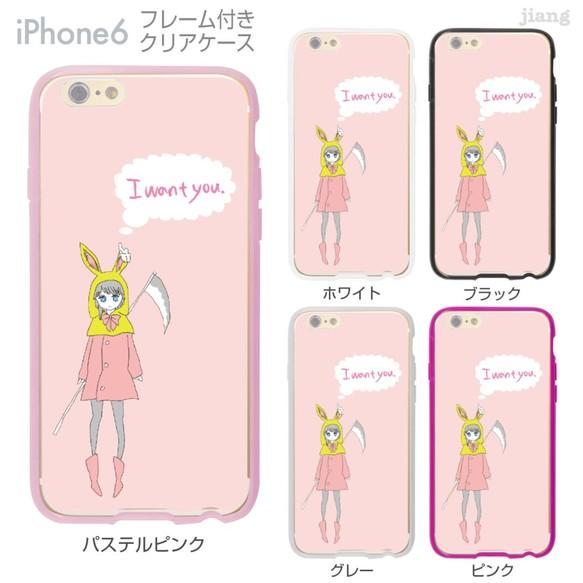 18c431734ede36 iPhone6s/6 フレーム付バンパー ハードクリアケース [I want you ...