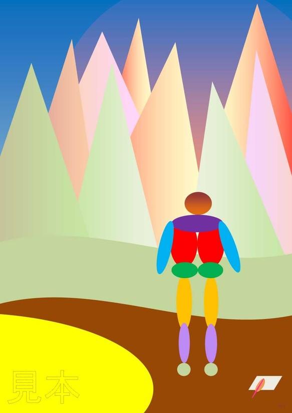 朝日をむかえようと氷河に分け入る北欧詩人a4 A3 ミニポスター