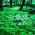 京都 心景庭/こけにわ