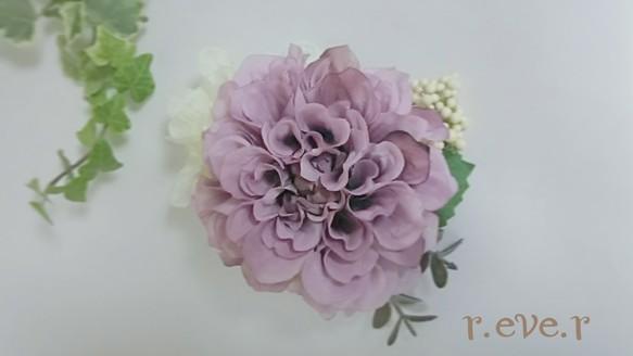 dddd792fb2c3e 紫ダリアのアーティシャルフラワー コサージュ 結婚式 二次会 披露宴 発表会 浴衣 髪飾りetc