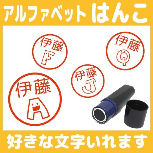 送料無料 アルファベットのはんこ2 10mm 朱 イラスト スタンプ オーダー