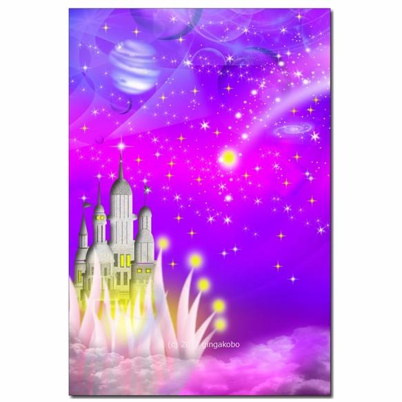 流星 イラストポストカード3枚組no321 カードレター 銀河工房 通販