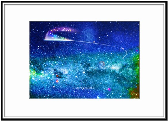 誘われて銀河鉄道 ほっこり癒し系のイラストa4サイズポスターno468