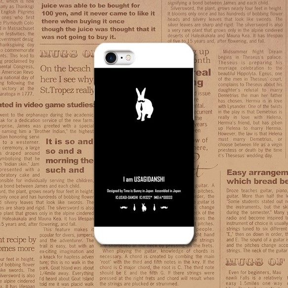 82084af38d 送料無料!うさぎiPhoneケース/スマホケース「Iamうさぎ男子」 iPhone ...