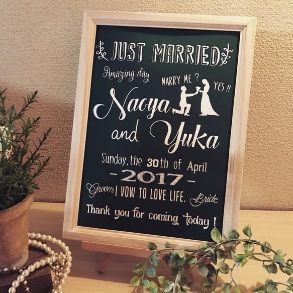 【A4】額付き黒板手描きウェルカム✩*印刷ウェルカムボード⋆結婚式