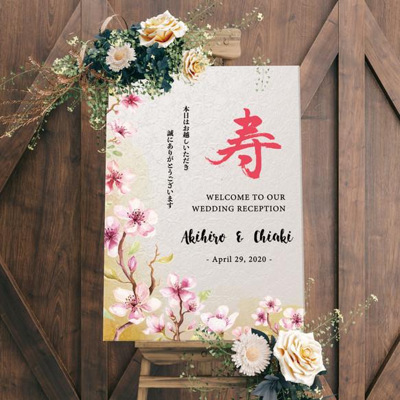 和風ウェルカムボード wedding