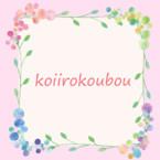 koiirokoubou