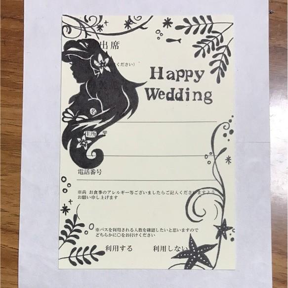 結婚式の招待状 返信ハガキ イラスト sayx