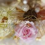 花工房mariage