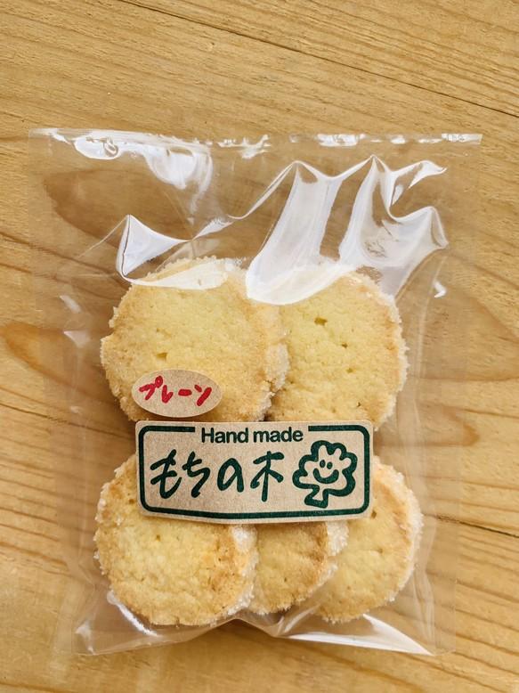 クッキー プレーン