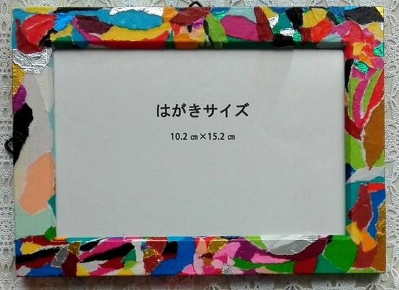 potakuri様オーダー品です。 折り紙 はがきサイズ フォトフレーム ...