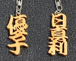 キーホルダー 名前 個人名 屋号等(2~3文字)文字 木材 アクセサリー