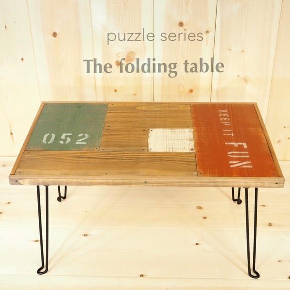 受注製作 vintage 折りたためるテーブル パズルシリーズ 2