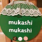 mukashi-mukashi