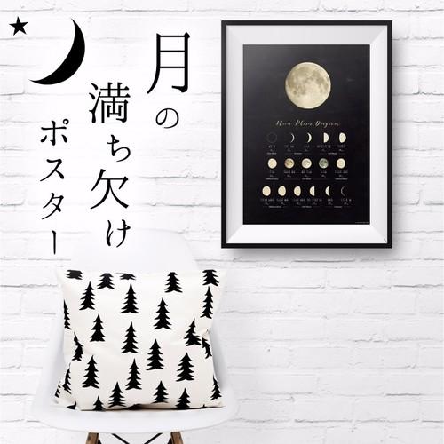 RoomClip商品情報 - メール便対応★月の満ち欠けポスター A3サイズ MOON Phases Diagram