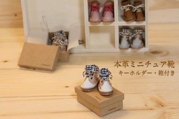 本革ミニチュア 靴 キーホルダ− ヌメ革、トップ白、裏地青チェック、黒白紐。靴箱付き
