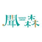 聞森/WOOD SONG
