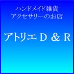 アトリエD&R
