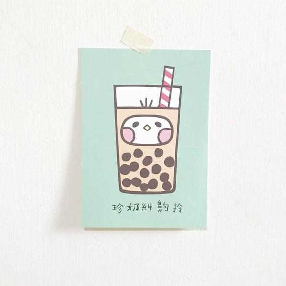布種パールミルクティー種イラストポストカード第2世代両面 カード
