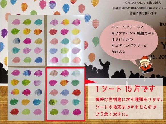 ウェディングツリーに最適な風船(バルーン)シール【1シート15片】半透明フィルム
