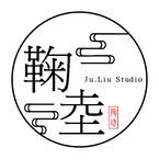 鞠坴陶坊-Ju.Liu Studio-