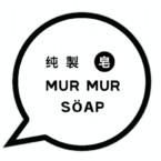 純製皂 murmursoap