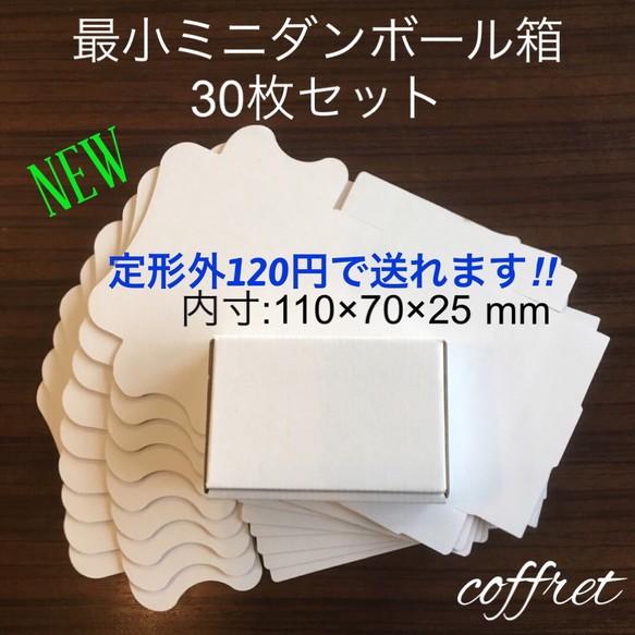 【アクセサリー小物用】ミニダンボール箱 30枚セット