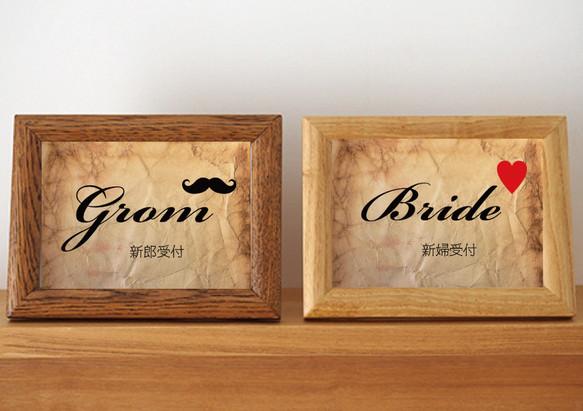 新郎新婦 受付サイン 結婚式 受付 オリジナル 名入れ